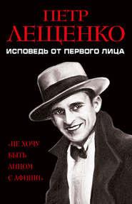 Петр Лещенко. Исповедь от первого лица