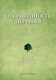 Откровенность деревьев