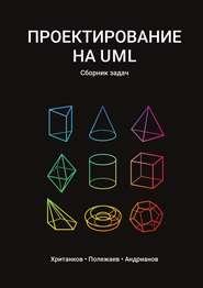 Проектирование на UML. Сборник задач