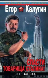 Спасти товарища Сталина! СССР XXI века