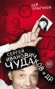 Сергей Иванович Чудаков и др.