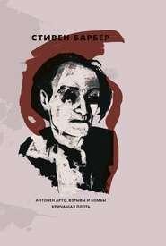Антонен Арто. Взрывы и бомбы. Кричащая плоть (сборник)