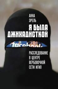 Я была джихадисткой. Расследование в центре вербовочной сети ИГИЛ