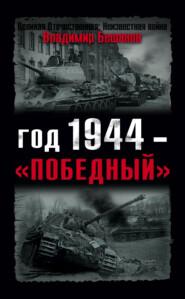 Год 1944 – «победный»