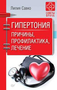 Гипертония. Причины, профилактика, лечение