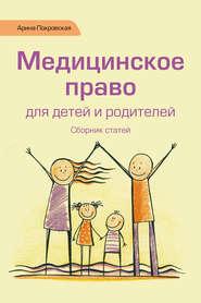 Медицинское право для детей и родителей