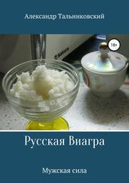 Русская виагра и мужское здоровье