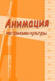 Анимация и мультимедиа между традициями и инновациями. Материалы V Международной научно-практической конференции «Анимация как феномен культуры». 7-8 октября 2009 года, Москва