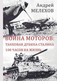 Война моторов: Танковая дубина Сталина. 100 часов на жизнь (сборник)