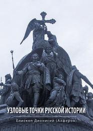 Узловые точки русской истории