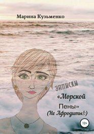 Записки «Морской Пены» (не Афродиты!:)