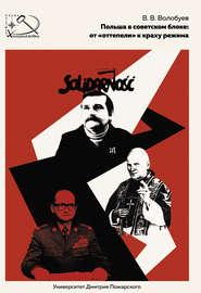 Польша в советском блоке: от «оттепели» к краху режима