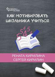 Как мотивировать школьника учиться