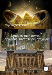 Цивилизация денег: прошлое, настоящее, будущее