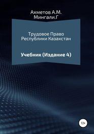 Трудовое право Республики Казахстан. Учебник
