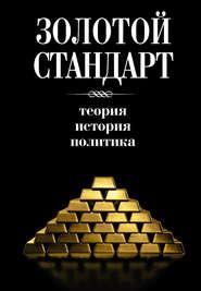 Золотой стандарт: теория, история, политика