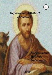 Мы граждане царства небесного