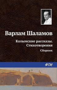 Колымские рассказы. Стихотворения (сборник)