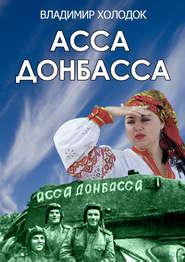 Асса Донбасса