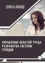 Управление оплатой труда. Разработка системы грейдов