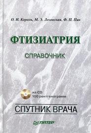 Фтизиатрия. Справочник