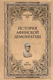 История афинской демократии