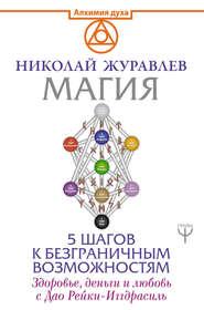 Магия. 5 шагов к безграничным возможностям
