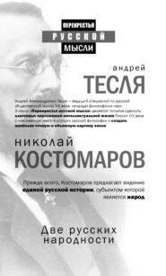 Две русских народности (сборник)
