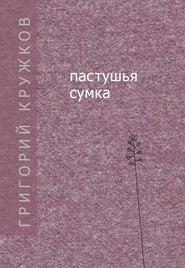 Пастушья сумка (сборник)