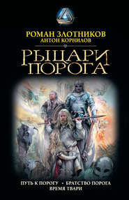 Рыцари Порога : Путь к Порогу. Братство Порога. Время твари