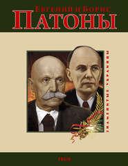 Евгений и Борис Патоны
