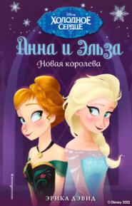 Анна и Эльза. Новая королева