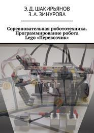 Соревновательная робототехника. Программирование робота Lego«Перевозчик»
