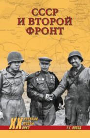 СССР и Второй фронт