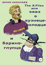 The x-files, или cказ о кузнеце-молодце и барине-глупце