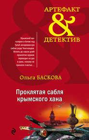 Проклятая сабля крымского хана