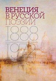 Венеция в русской поэзии. Опыт антологии. 1888–1972