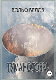 Туманосфера
