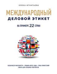 Международный деловой этикет на примере 22 стран мира
