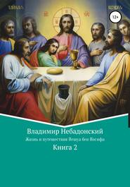 Жизнь и путешествия Иешуа бен Иосифа