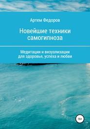 Учебник самогипноза и направленной визуализации