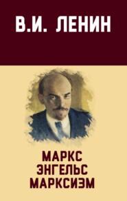 Маркс, Энгельс, марксизм