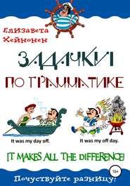 Задачки по грамматике. It makes all the difference!