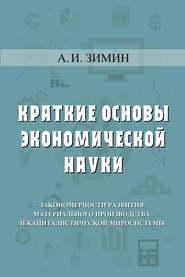 Краткие основы экономической науки