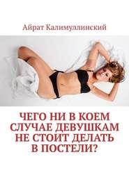 Чего ни вкоем случае девушкам нестоит делать впостели?