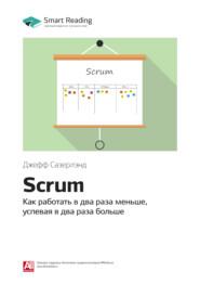 Джефф Сазерлэнд: Scrum. Как работать в два раза меньше, успевая в два раза больше. Саммари