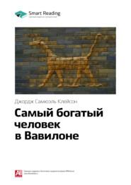 Краткое содержание книги: Самый богатый человек в Вавилоне. Джордж Клейсон