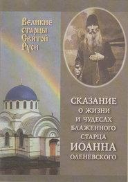 Сказание о жизни у чудесах блаженного старца Иоанна Оленевского