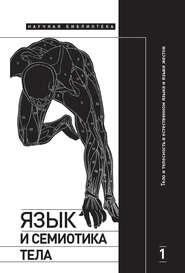 Язык и семиотика тела. Том 1. Тело и телесность в естественном языке и языке жестов