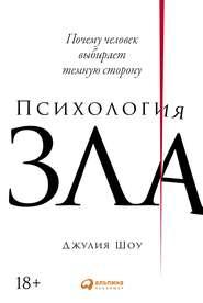 Психология зла